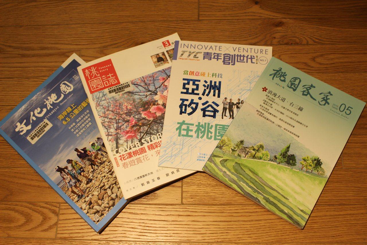 桃園有許多免費刊物,除了桃園市府、客家局、青年局、文化局製作的刊物外,大溪木藝博...