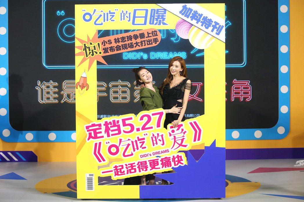 小S(左)、林志玲(右)在「吃吃的愛」相互爭奪女一,有亮眼搞笑演出。圖/凱擘提供