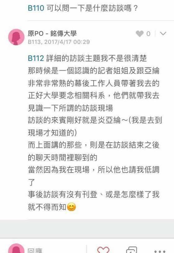 網友的網路發文被炎亞綸截圖。圖/摘自臉書