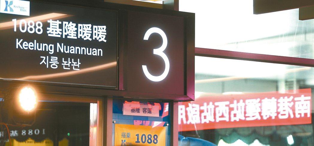 南港轉運站西站啟用,為吸引韓國觀光客,乘車口標示英文及韓文。 記者侯永全/攝影