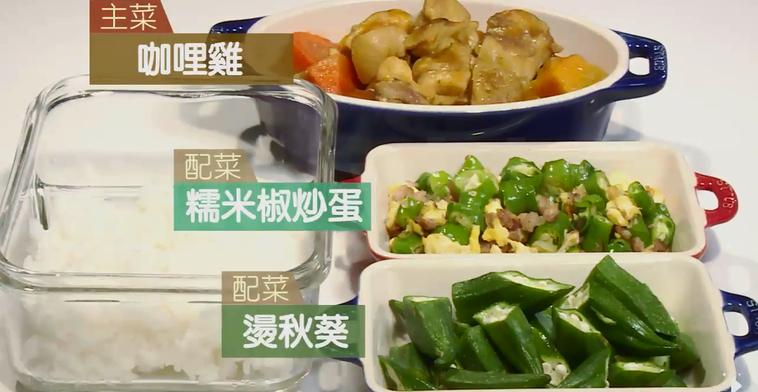 咖哩雞、糯米椒炒蛋、燙秋葵