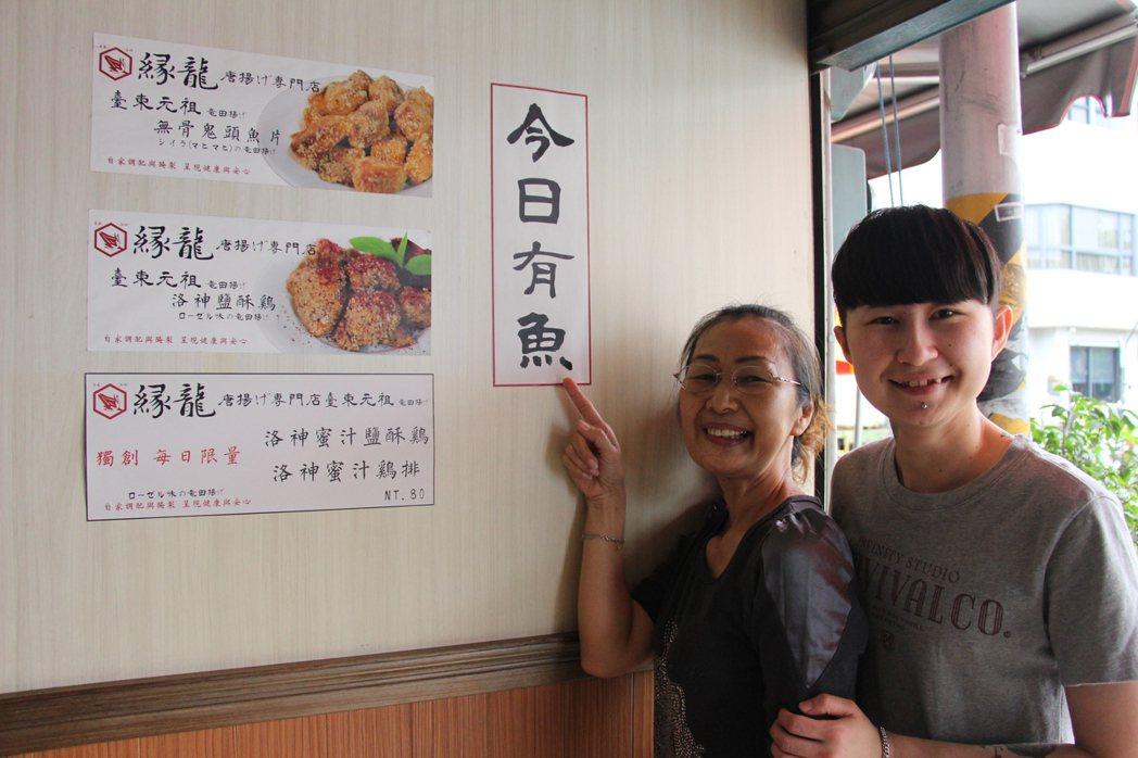 「緣龍」的招牌洛神鹽酥雞是老闆李紋綺(右)和她的母親陳雀惠(左)研究半年的成果,...