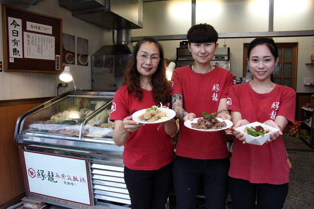 「緣龍」的招牌洛神鹽酥雞是老闆李紋綺(中)和她的母親陳雀惠(左)研究半年的成果。