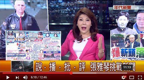 張雅琴在新聞中質疑空中老爺幫聯航洗白。圖/摘自朱亞君臉書
