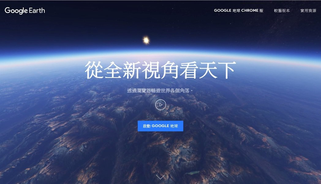 谷歌今推出「重新想像」版的Google地球免費服務,用戶能透過電腦、智慧型手機或...