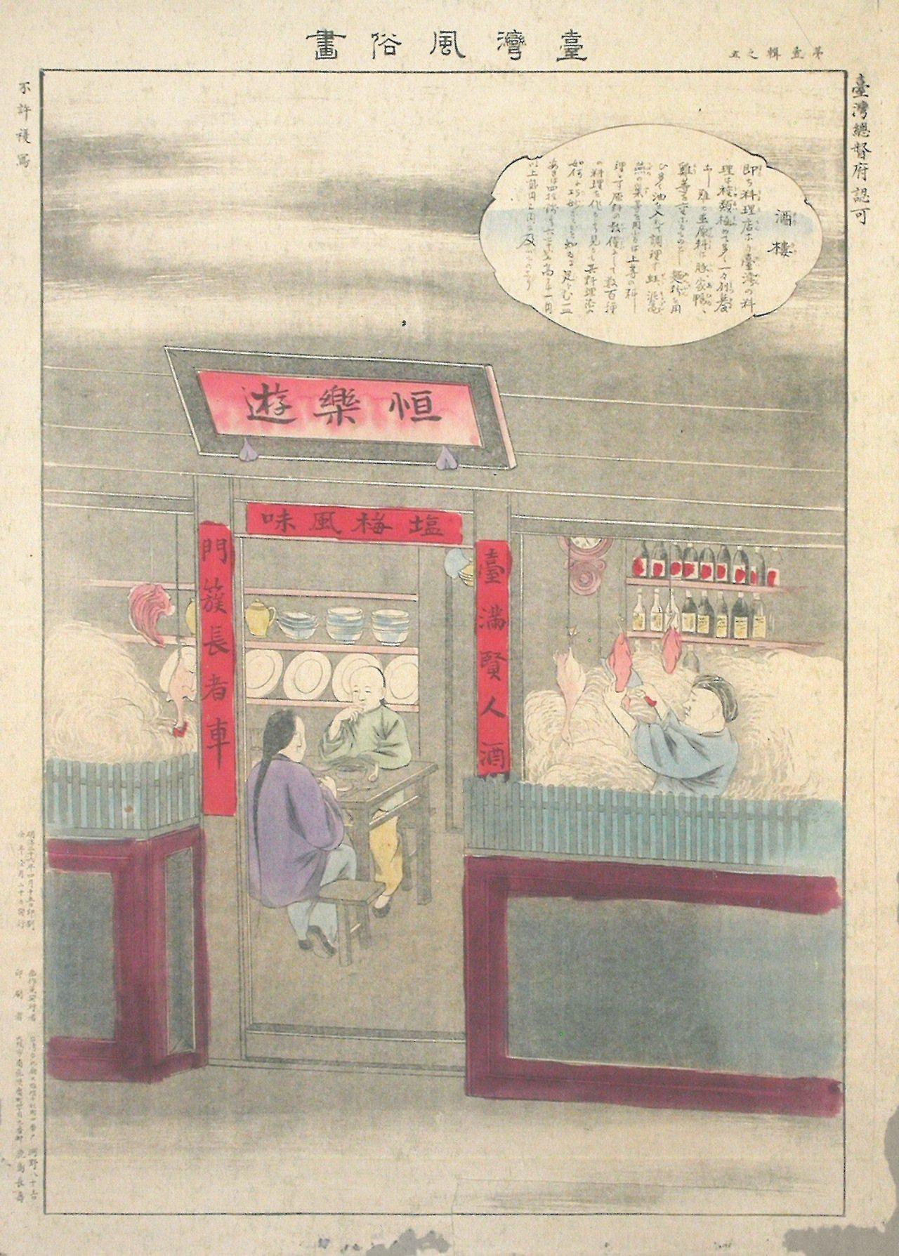 1903年日人出版的《臺灣風俗畫》中的酒樓,呈現早期臺灣餐飲店的風貌。圖/國立臺...