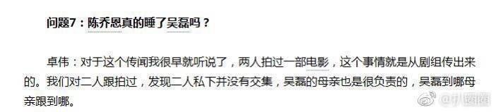 卓偉曾表示跟拍陳喬恩與吳磊無果。 圖/擷自微博