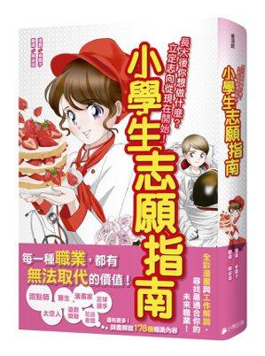小學生志願指南 圖/小熊出版社