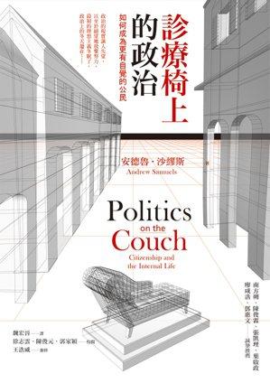 書名:《診療椅上的政治:如何成為更有自覺的公民》作者:安德魯.沙繆斯譯者...