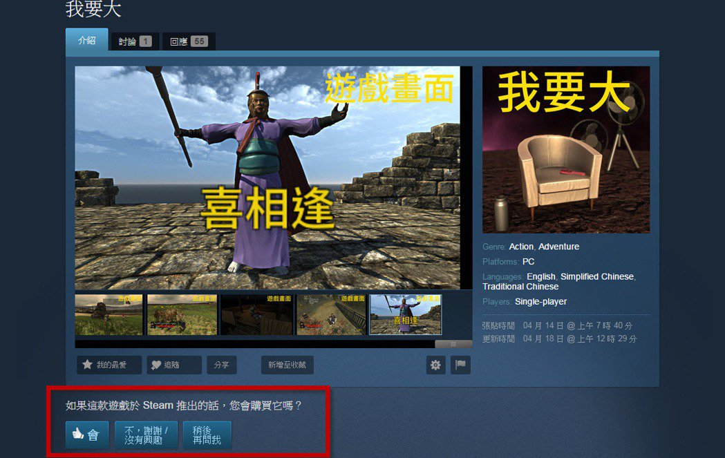 大師經典的「喜相逢」也沒有漏掉。如果這款遊戲於Steam推出的話,您會購買它嗎?