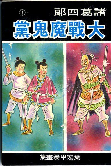 諸葛四郎(左二)和真平(左一)大戰魔鬼黨(右),是葉宏甲最暢銷作品。 圖/本報資...