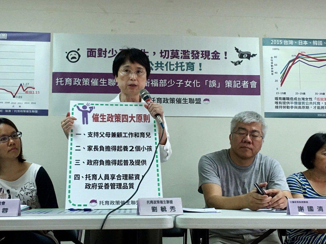 少子化議題,民團建議衛福部修法推動「公共居家托育」服務。 記者鄧桂芬/攝影