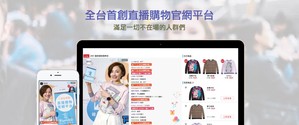 看準「直播經濟」市場潛力,京東商城的首家代運營商FunCity為台灣賣家全新打造...