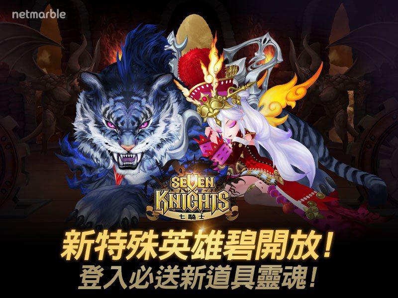 《七騎士》新英雄「碧」和她的老虎擁有強大的力量和華麗的技能。 圖/網石棒辣椒提供