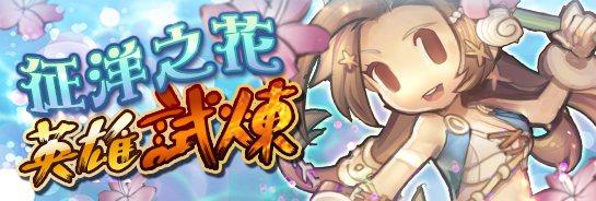 繼承人魚族血統,勇敢無畏的軻思藍公主「湛藍海花‧薇薇多」正式登場!
