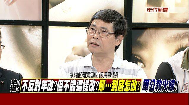 退休教育人員協會研究員蕭秋華。圖/截自年代「新聞追追追」節目片段
