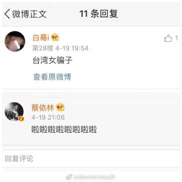 有粉絲在微博直接以「台灣女騙子」酸蔡依林。圖/摘自微博