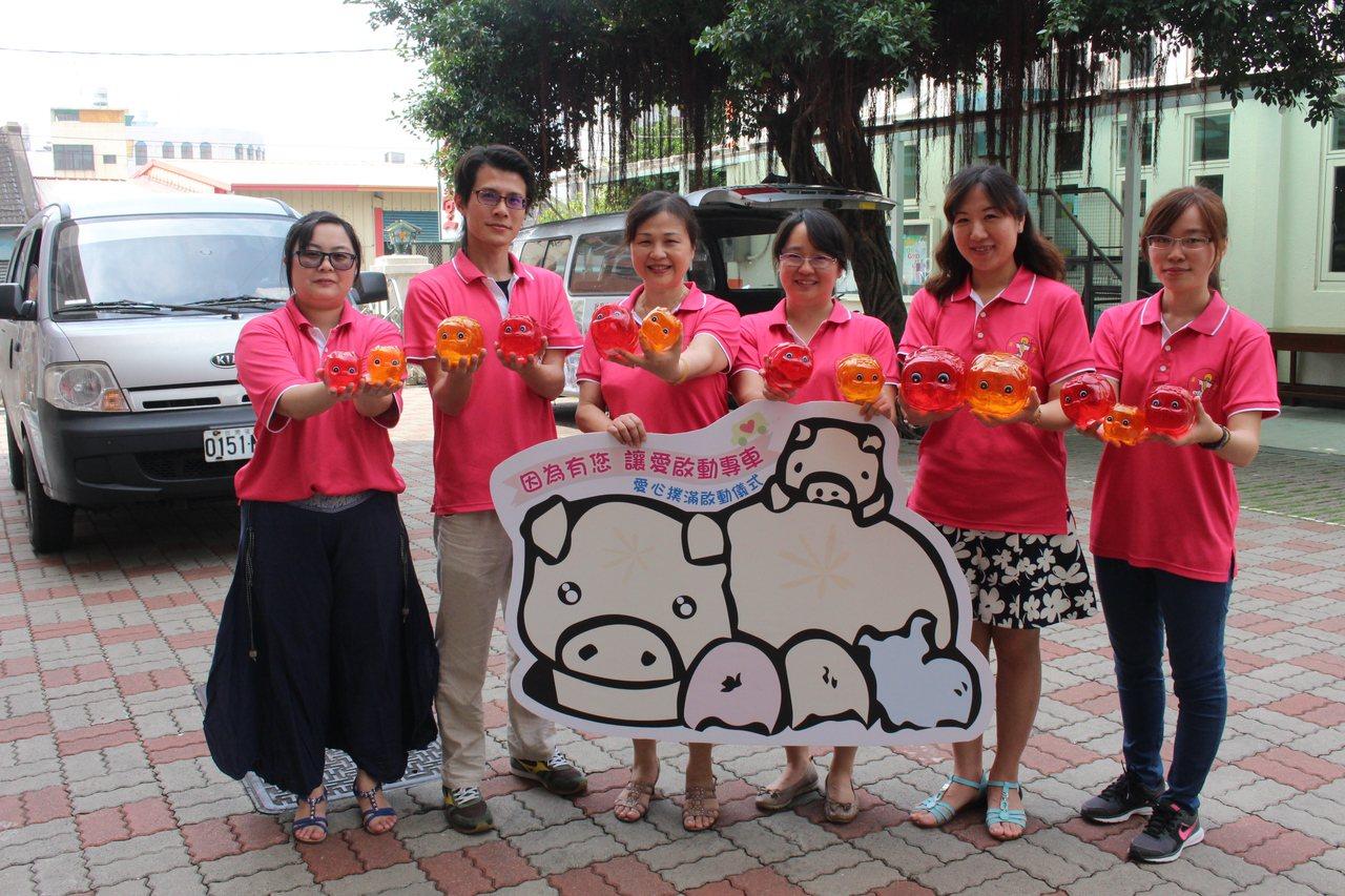 雲林縣華聖啟能發展中心去年發起認養小豬計畫,為學員汰換兩輛11年的老車。記者姜宜...