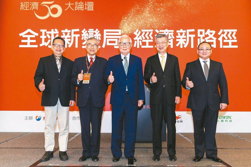 聯合報系經濟日報昨天適逢五十周年社慶,在台北國際會議中心舉辦「經濟50大論壇」,...