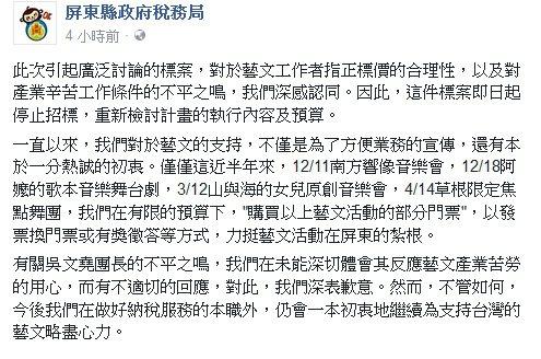 屏東縣政府稅務局透過臉書對劇團表達歉意。翻攝自屏東縣政府稅務局臉書