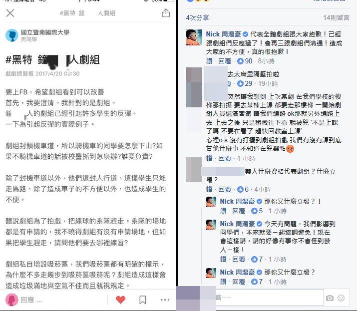 圖/擷自臉書社團「靠北影視」