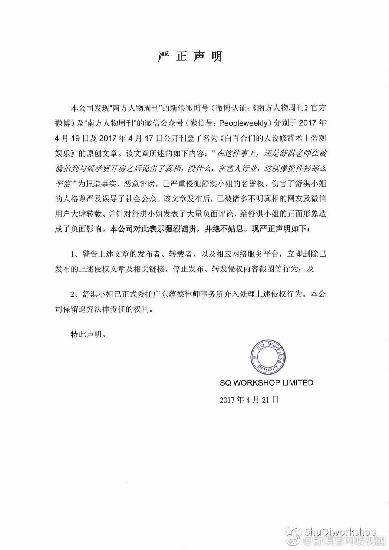 舒淇經紀公司發布措辭嚴厲的公開聲明,希望為她討回公道。圖/摘自微博