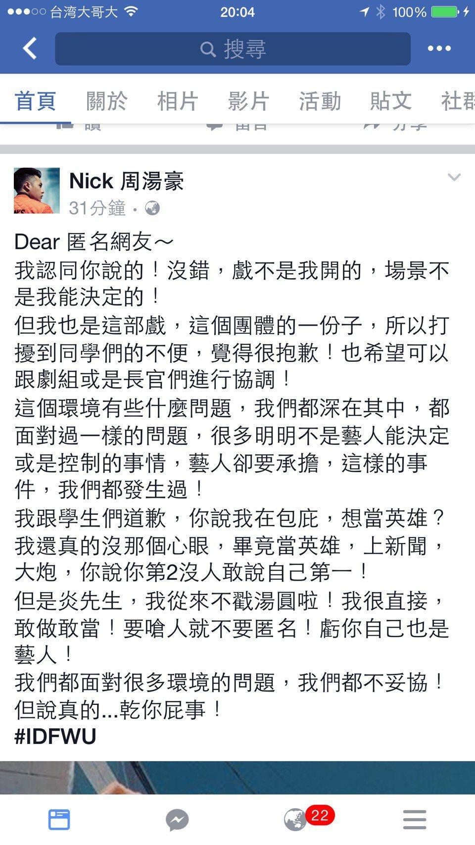周湯豪發文回嗆,但文章開頭以改為「Dear 匿名網友」。圖/摘自周湯豪臉書