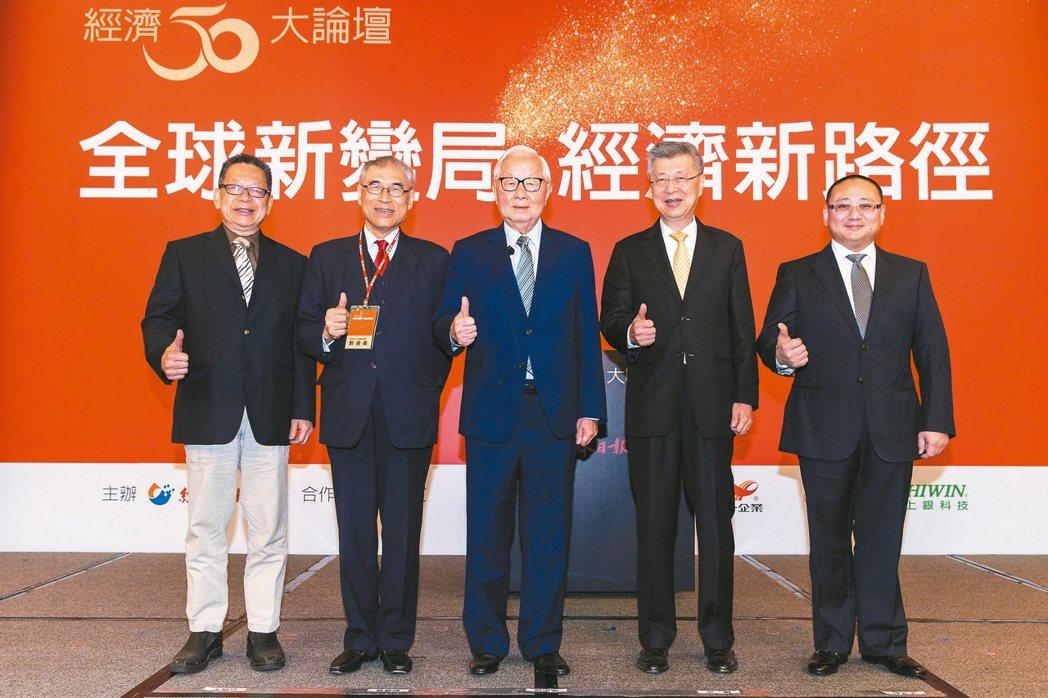 經濟日報昨天創刊50周年,特別舉辦《全球新變局.經濟新路徑》論壇,與會者鳳凰衛視...