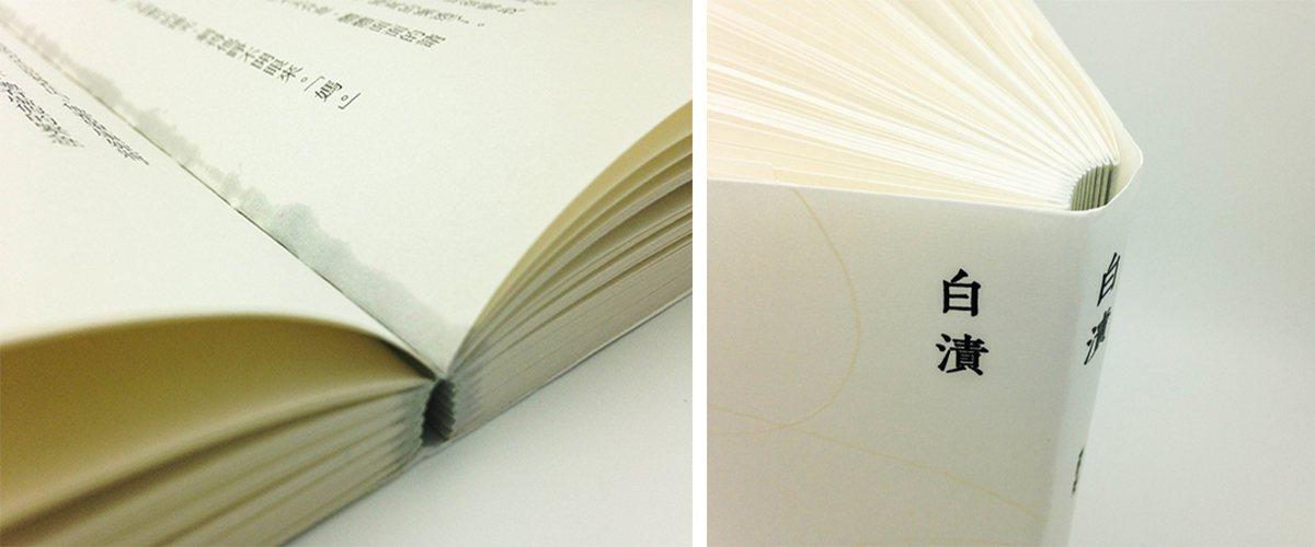 封面以及內頁關於「漬」的設計。圖/kubrick官網