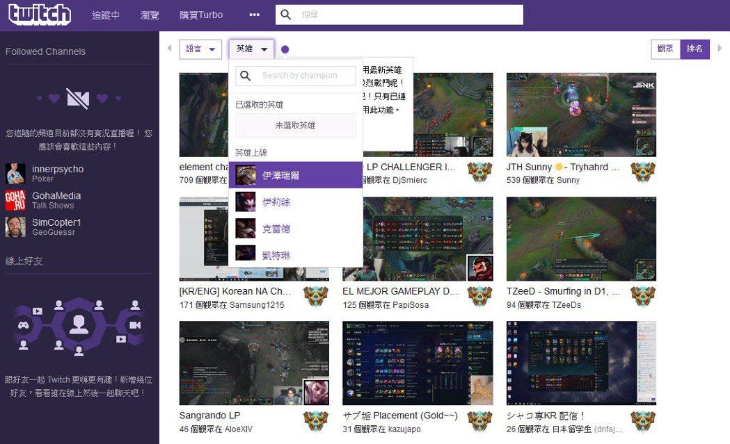 社群影音平台Twitch在遊戲瀏覽目錄加入依帳號排名及玩家使用的英雄名稱進行篩選...
