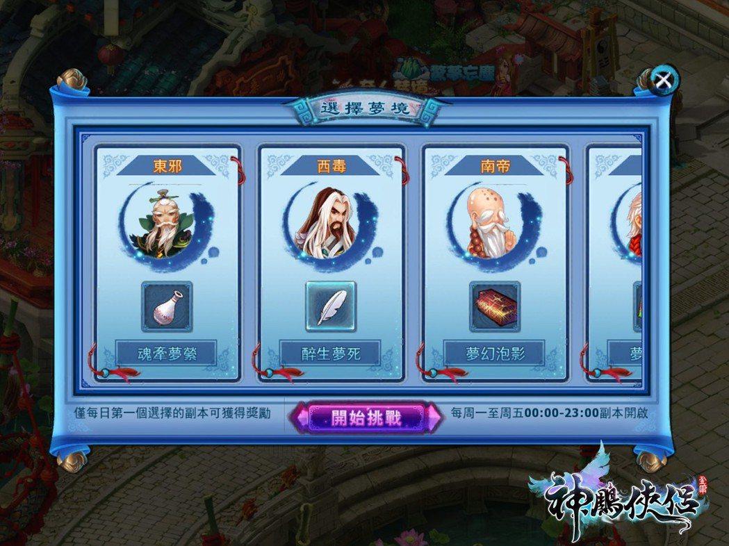 《神鵰俠侶》全新多人副本「奇人夢境」介面。
