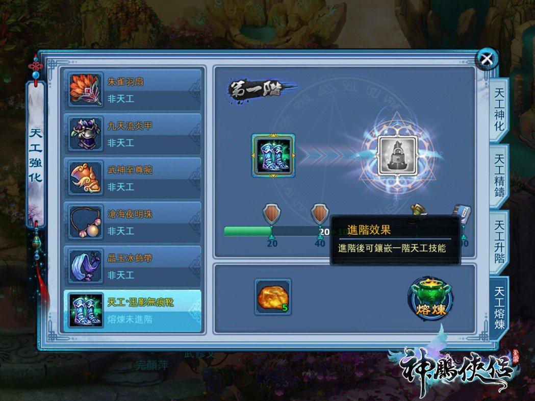 《神鵰俠侶》新增「天工熔爐」系統。