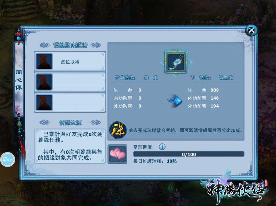 《神鵰俠侶》全新功能「同心佩」介面。