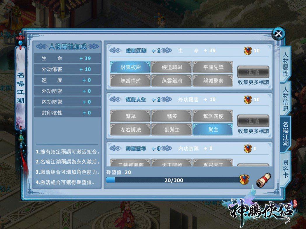 《神鵰俠侶》「名噪江湖」介面。
