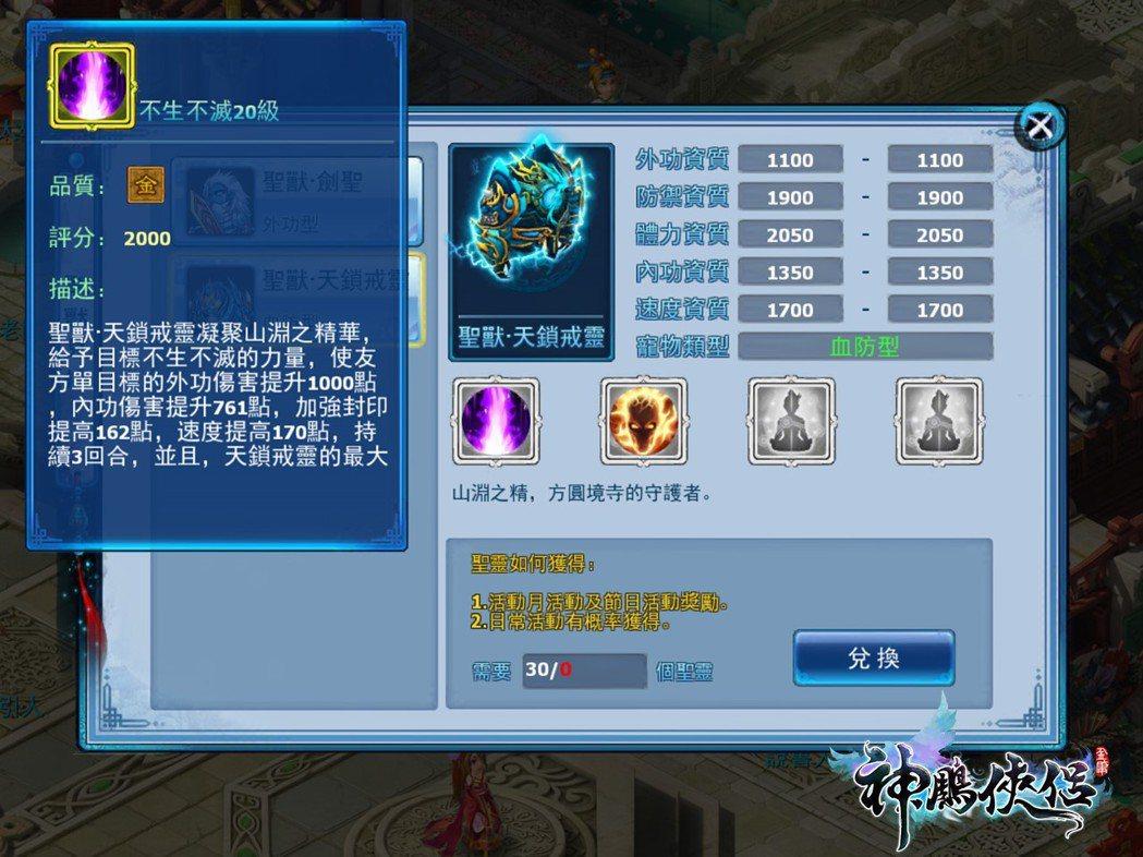 《神鵰俠侶》聖獸•天鎖戒靈技能「不生不滅」展示。
