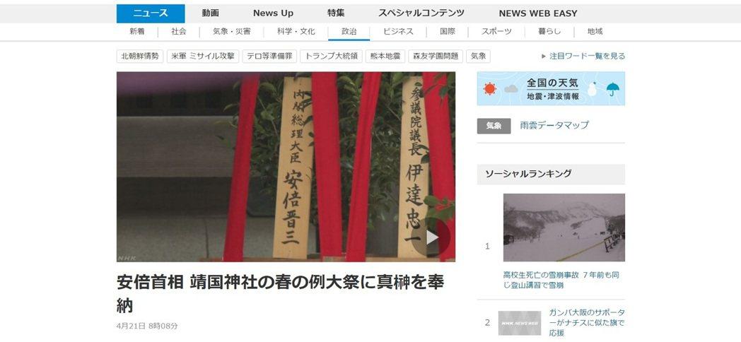 靖國神社春祭例行大祭,日本首相安倍晉三循往例,奉納不參拜。圖為他以「內閣總理大臣...