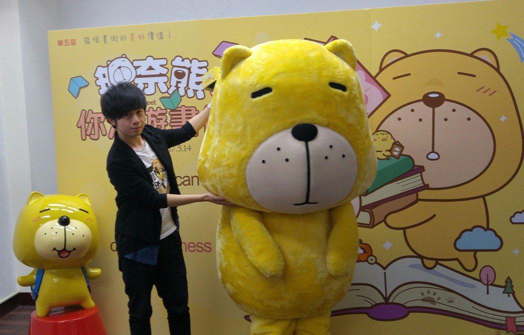 重慶南路書街攜手人氣卡通人物無奈熊,舉行促銷特賣活動。記者莊琇閔/攝影
