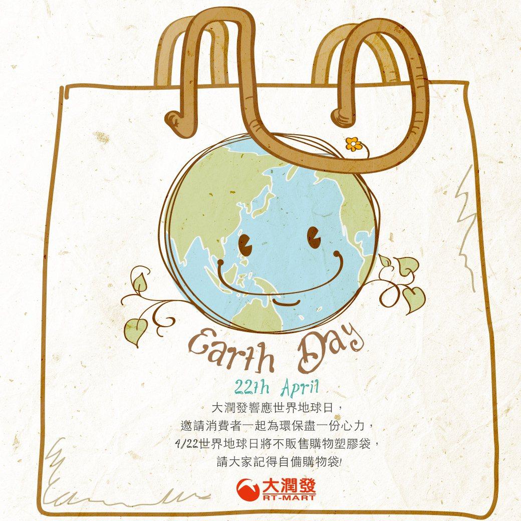 呼應環保署422淨灘,4月23日到大潤發將買嘸塑膠袋。大潤發/提供