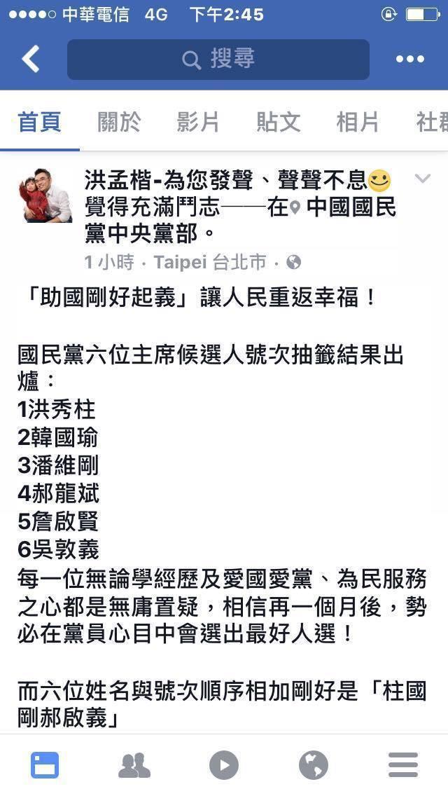國民黨文傳會義務副主委洪孟楷下午在臉書發文,發揮創意將六位候選人的號次串成「助國...