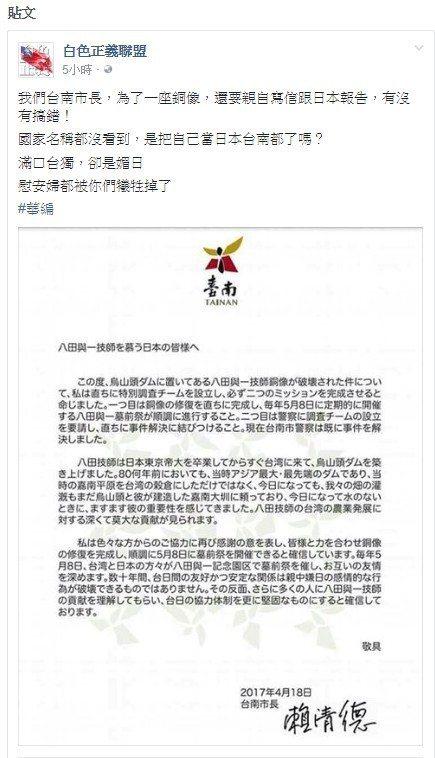 圖/擷取自「白色正義聯盟」臉書