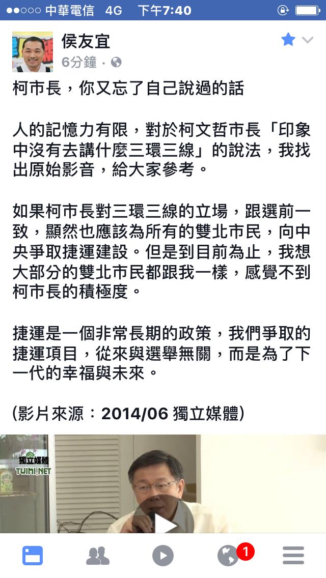 新北市副市長侯友宜晚間在臉書Po文,找出柯文哲在競選台北市長時提出三環三線的重要...