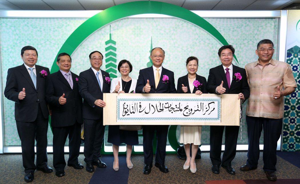 台灣清真推廣中心揭牌啟用,出席官員與來賓與阿拉伯語墨寶合影。(左起為貿協秘書長葉...