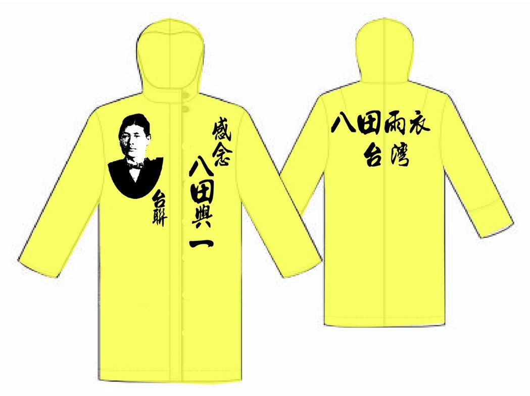 台聯為紀念八田與一,要特製「八田雨衣」來義賣。圖/台聯提供