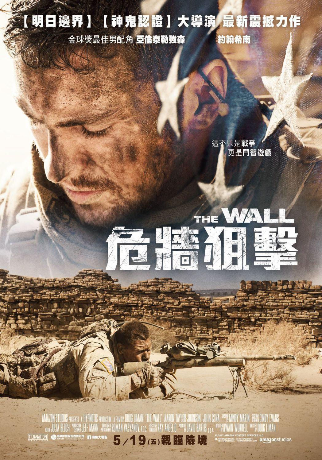《危牆狙擊》中文版海報。海樂提供