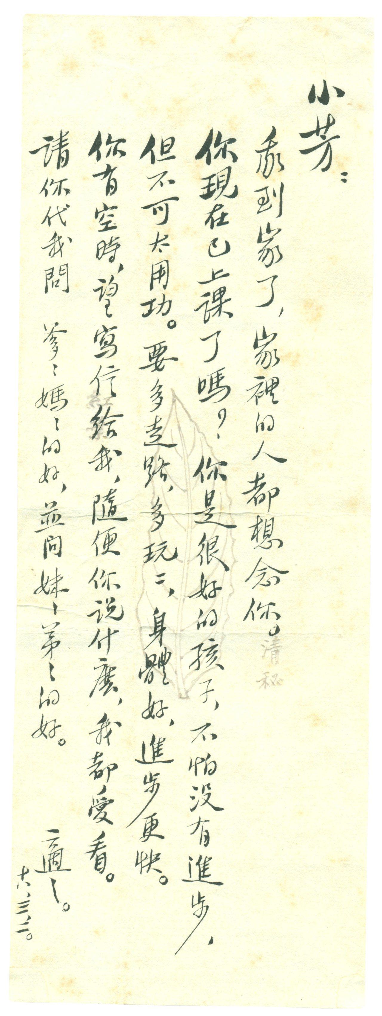 胡適致陶維正的手寫信。圖/清大提供