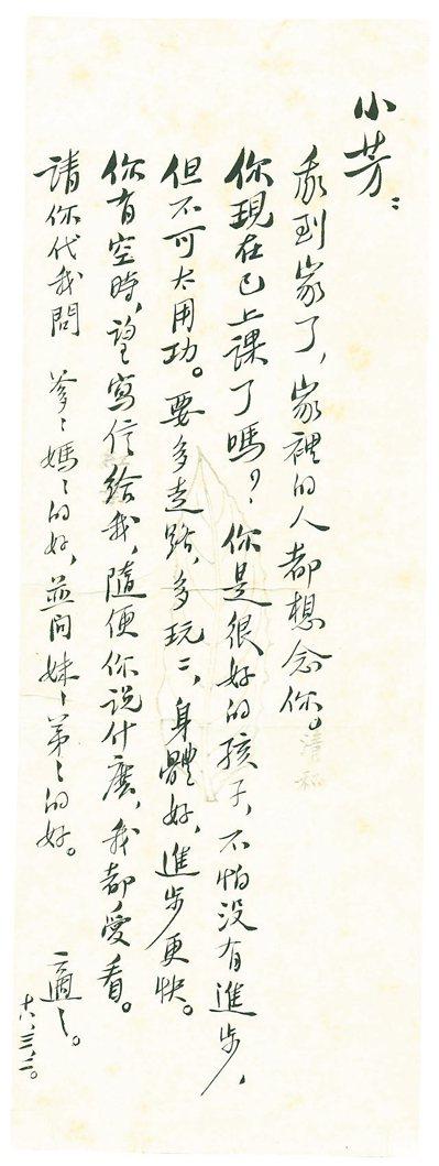 清大舉辦兩岸清華學人手札展,圖為胡適寫給好友之女的勉勵信。 圖/清大提供