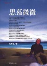 臺灣商務出版《思慕微微》書影。