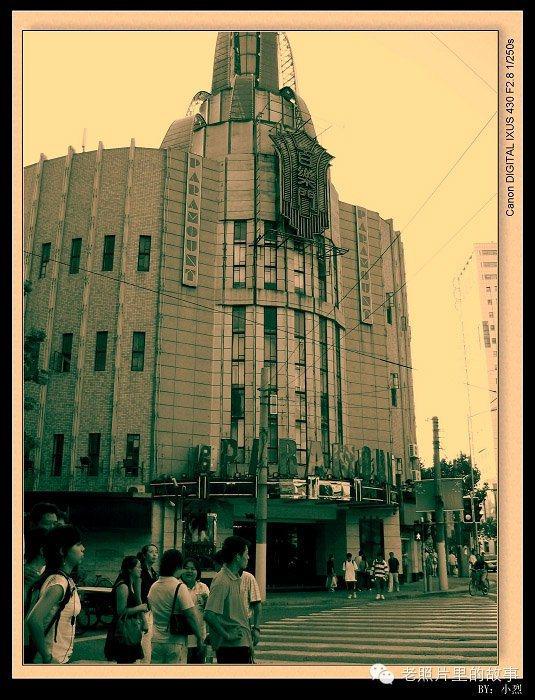 文革時期的百樂門被改為電影院。 (取自網路)