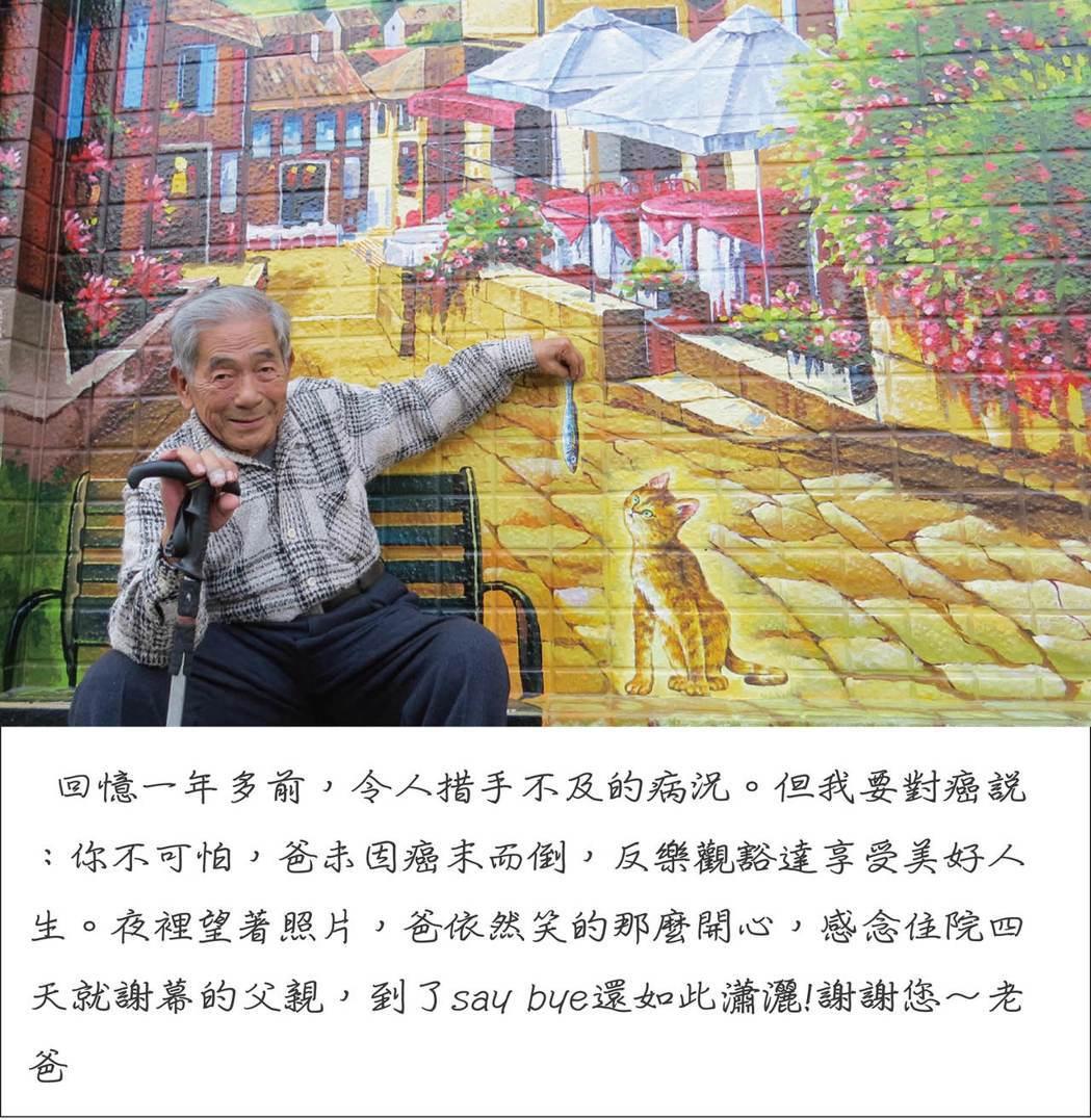 病患親友組冠軍,家屬施美惠作品「謝謝您 瀟灑的老爸」。 圖/癌症希望基金會提供