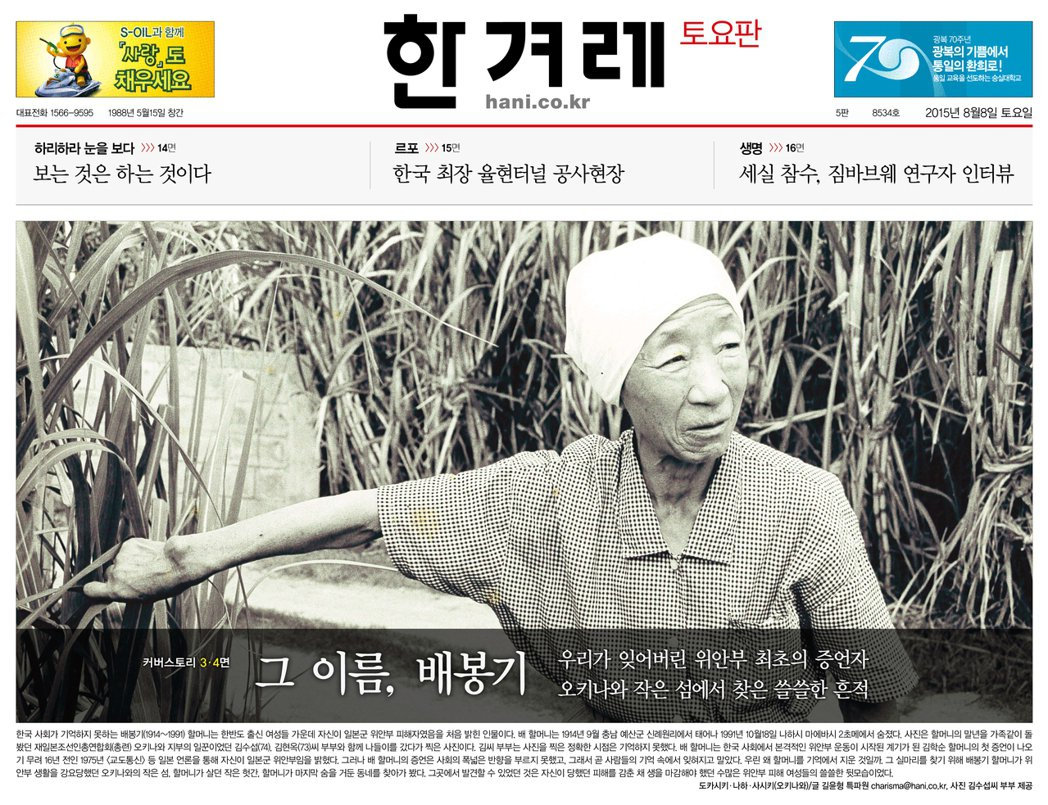 「她的名字,裴奉奇:第一位慰安婦,卻被我們遺忘」 圖/《韓民族報》2015年8月...